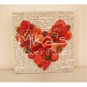 """Καρδιά """"το κουμπί της καρδιάς μου"""" ΧΕΙΡΟΠΟΙΗΤΕΣ ΔΙΑΚΟΣΜΗΤΙΚΕΣ ΚΑΡΔΙΕΣ ΓΙΑ ΕΡΩΤΕΥΜΕΝΟΥΣ ΚΑΙ ΟΧΙ ΜΟΝΟ!!!"""